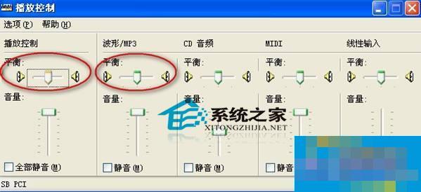 WinXP笔记本喇叭不能同时发声怎么办?