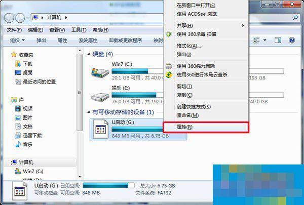 如何解决U盘文件系统类型找不到NTFS格式问题