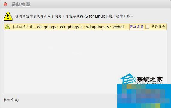 Ubuntu64位安装WPS办公软件出错怎么办?