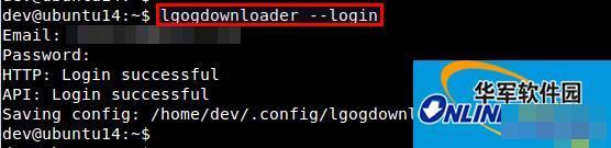 Linux使用LGOGDownloader下载GOG游戏的技巧