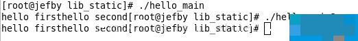 Linux建立静态链接库的步骤