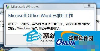 Win7系统word打不开提示模板损坏的解决方法