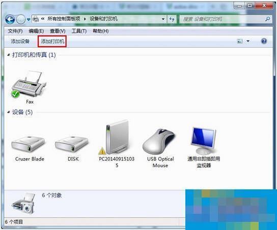 "Win7打印时提示""Active Directory域服务当前不可用""怎么办?"