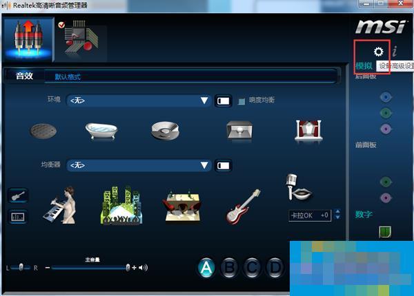 Win7音箱和耳机同时发声的设置技巧