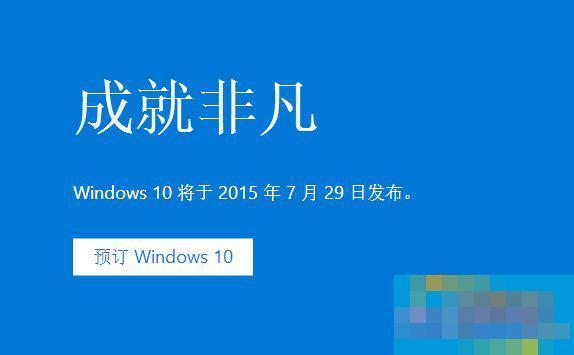 Win7/Win8.1升级Win10正式版常见问题合集