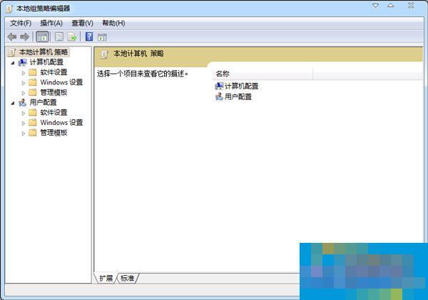Win7系统禁止用户建立新账户的技巧