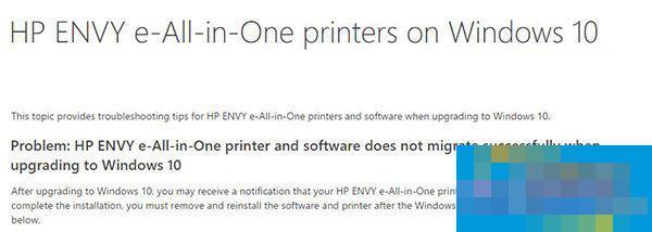升级到Win10后惠普打印机无法使用的应对措施