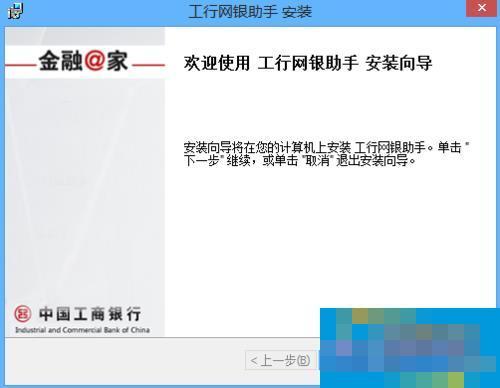 Win8.1系统安装工行网银助手报错如何处理?
