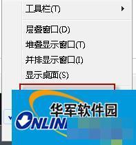 Win7如何打开进程管理器?Win7打开任务管理器的方法