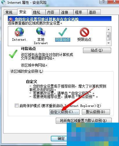 Win7安装网银助手时提示您尚未正确安装工行网银控件怎么办?