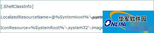 desktop.ini是什么文件?Win8能否删除desktop.ini?