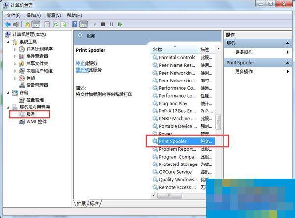 Win7打印机安装失败如何解决?Win7安装打印机驱动的方法