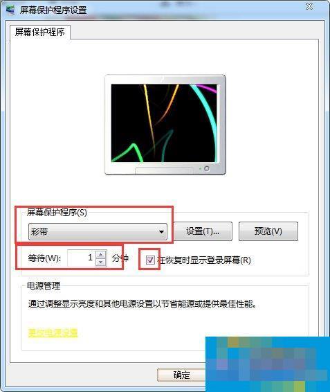怎么锁定计算机?Win7锁定电脑屏幕的步骤