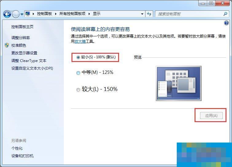 Windows7系统软件界面显示太小的解决方法