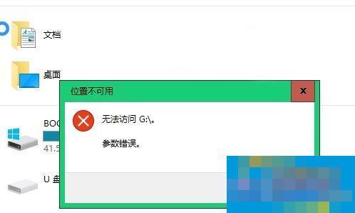 Win10不能访问移动硬盘提示参数错误怎么办?