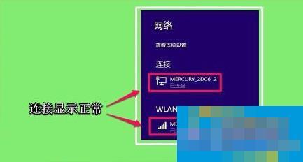 Win8网络连接正常但无法上网怎么解决?