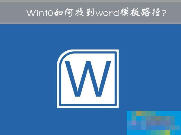 Win10 word模板路径在哪?Win10如何修改word模板路径?