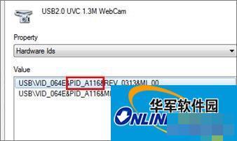 Win7系统下华硕笔记本摄像头倒置了怎么办?