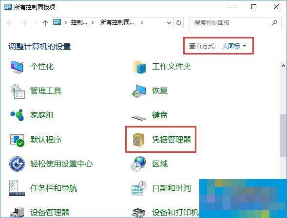 Windows10系统如何删除Windows凭据?