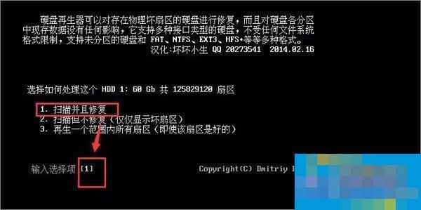 如何使用hddreg修复硬盘坏道?hddreg硬盘修复教程