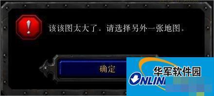 """Win10玩魔兽冰封王座无法创建地图提示""""地图太大""""怎么办?"""