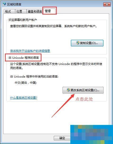 电脑记事本乱码怎么办?Win7记事本乱码的修复方法