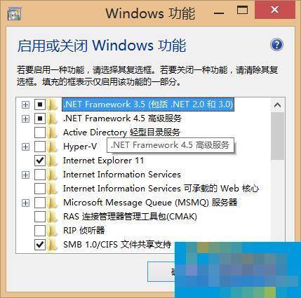Win8.1安装.NET Framework 3.5的技巧
