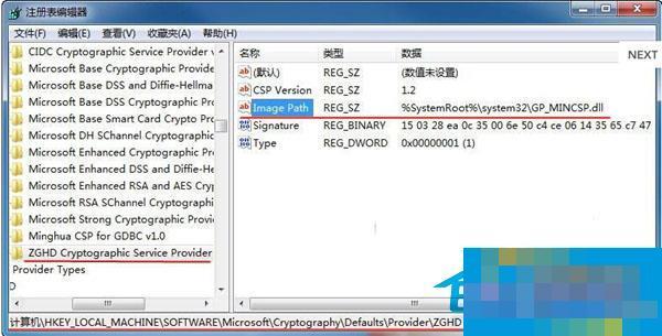 Win7系统中IE8登陆网上银行失败该怎么办?