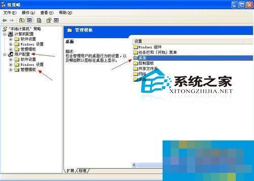 WinXP限制用户调整桌面工具栏权限的方法