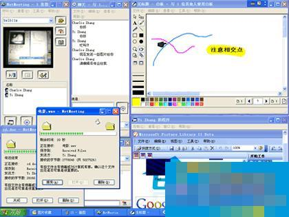 WinXP启用NetMeeting的方法