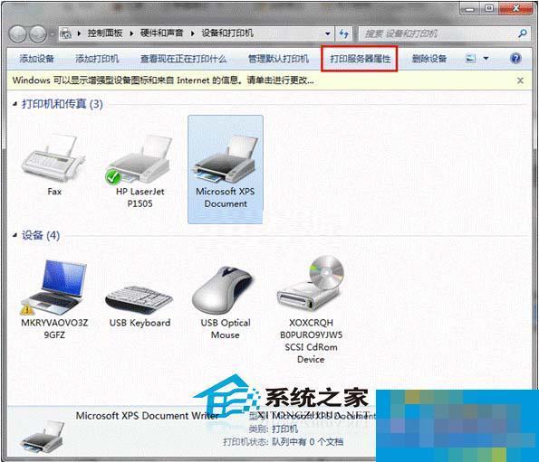 Windows7卸载打印机驱动的小窍门
