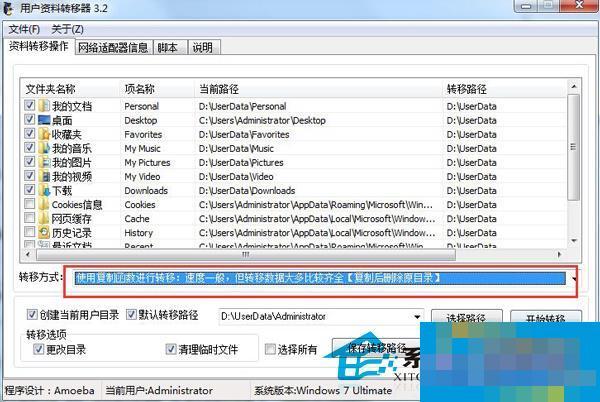 Win7将我的文档等资料文件夹恢复默认位置的方法