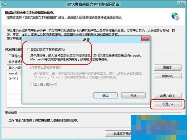 "Win8怎么关闭输入法""文字转换错误""报告"