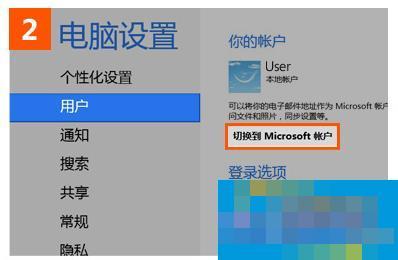 Win8系统IE10收藏夹漫游功能的设置步骤