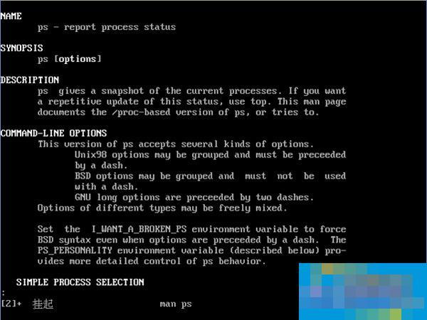 Linux系统如何切换前台进程和后台进程