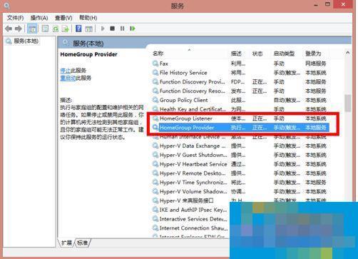 Win8.1系统禁用家庭组服务的步骤