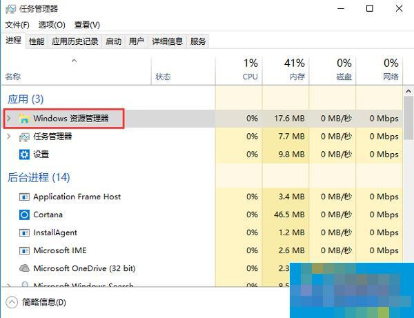 Win10系統怎么找到Explorer.exe進程的位置