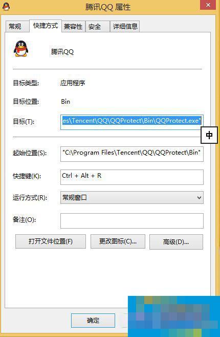 Win8設置軟件快捷鍵啟動的方法