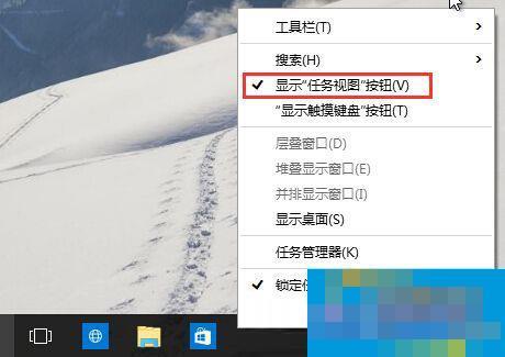 Win10怎么去除任务栏虚拟桌面的图标?
