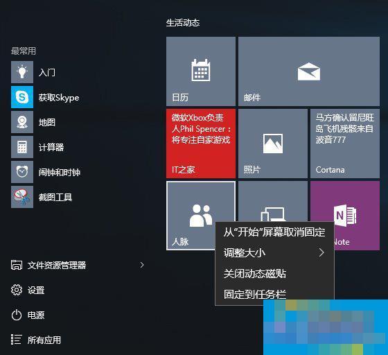 Win10系统卸载应用商店自带应用的方法