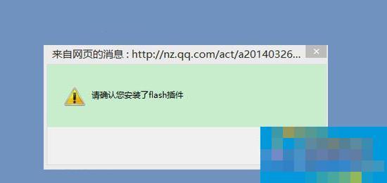 Win8.1修复不可用Flash插件步骤