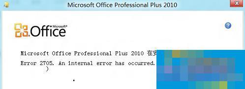 Windows8系统Office安装失败报错2705如何处理?