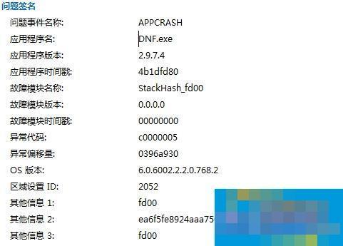 Win7系统出现APPCRASH错误如何修复?