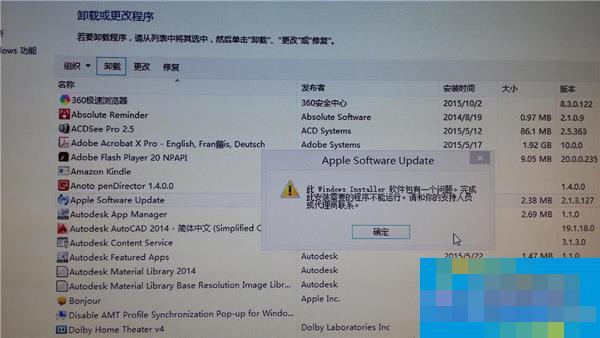Win8.1系统安装iTunes失败如何处理?