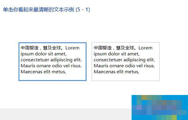 Win8.1中文字体很模糊怎么办?