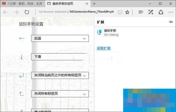 Win10系统安装Edge浏览器插件的方法