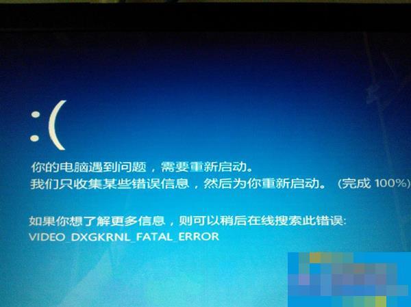 Win8.1系统蓝屏提示video dxgkrnl fatal error错误怎么修复?