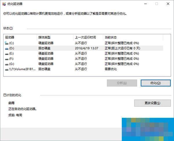 Win10优化SSD并整理磁盘碎片的技巧