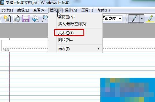 Win7系统如何使用日记本文档输入文字?