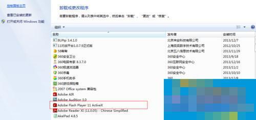 Win7系统无法注册Flash控件的解决方法